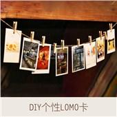 DIY个性LOMO卡 LOMO卡片定制