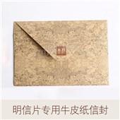 牛皮纸信封 可邮寄明信片信封