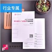 富丽图快印 图文快印广告物料产品目录册(电子版)