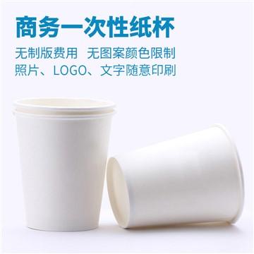 一次性纸杯 定制企业LOGO