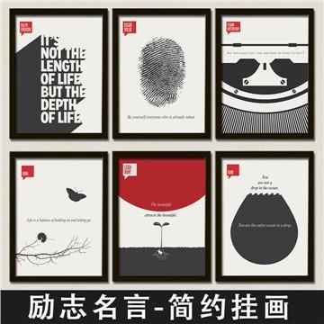 英文励志名言版画印刷 公司创意海报挂画