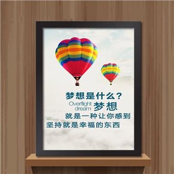 公司励志画 油画布海报