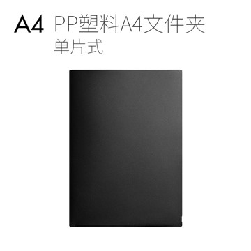PP塑料A4文件夹(单片式) 定制LOGO文字 简约大气