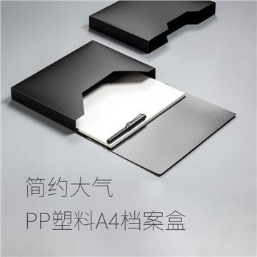PP塑料A4档案盒 定制LOGO文字 简约大气