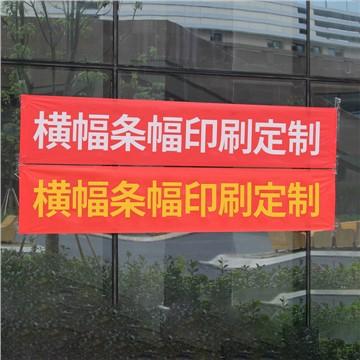 横幅条幅印刷定制 红布/黄字或白字