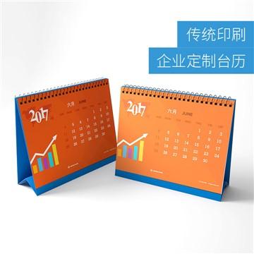企业宣传台历印刷(8寸、10寸)