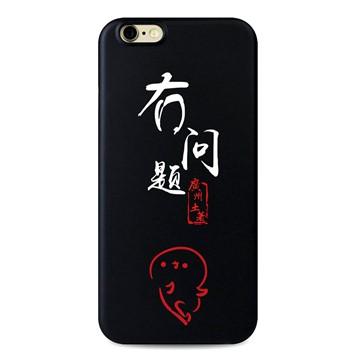 【广州方言】手机壳