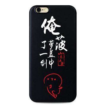 【山东方言】手机壳