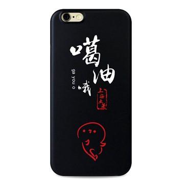 【上海方言】手机壳