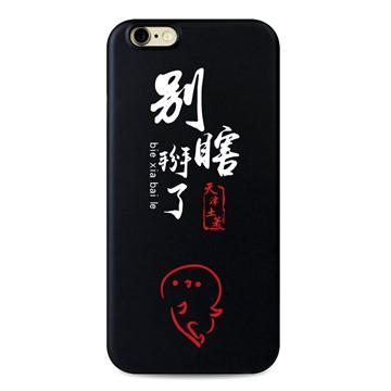 【天津方言】手机壳