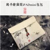 纯手绘麻质包包 iPadMini A5记事本
