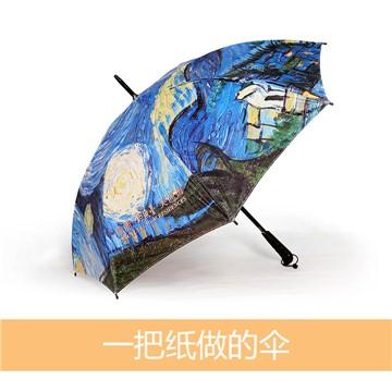 一把纸做的伞