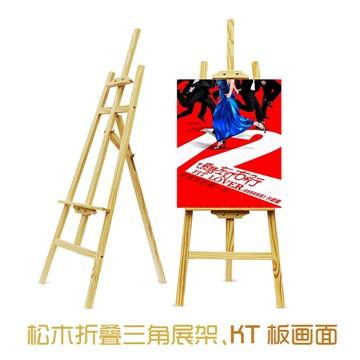 松木折叠三角展架 KT板画面 实木画架展架