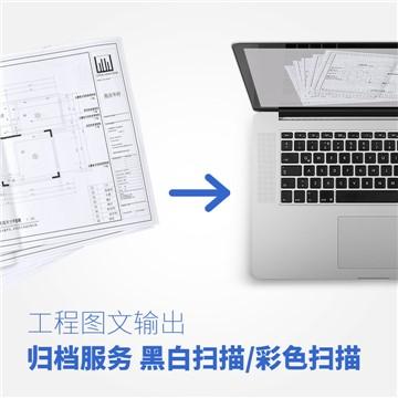 工程图文扫描/归档服务 黑白扫描/彩色扫描