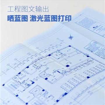 工程蓝图输出 晒蓝图 激光蓝图打印 CAD出图