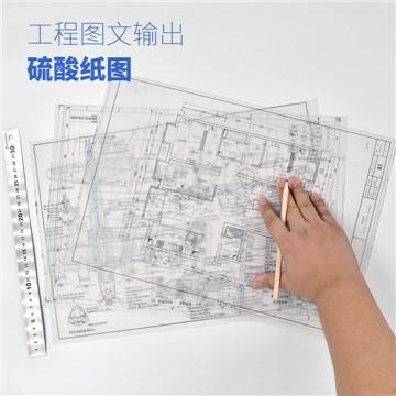 工程图文输出 硫酸纸图 CAD出图 工程图底稿激光打印
