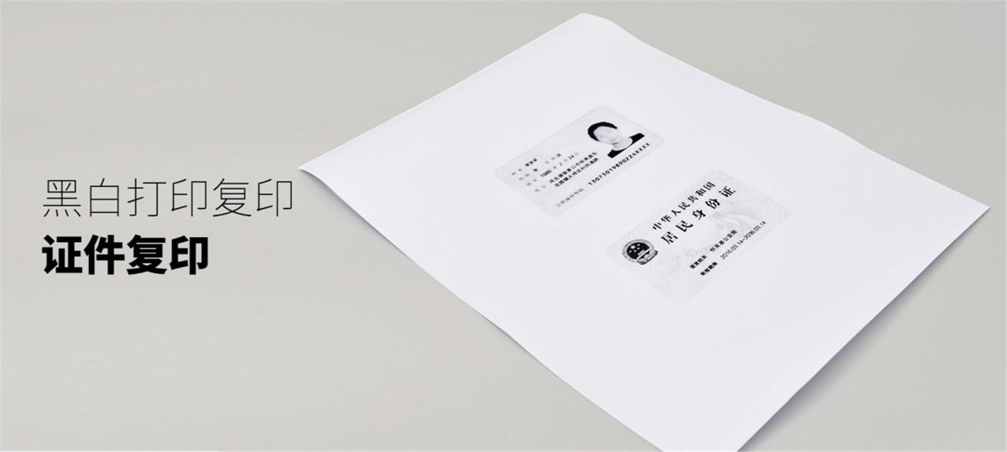 身份证复印