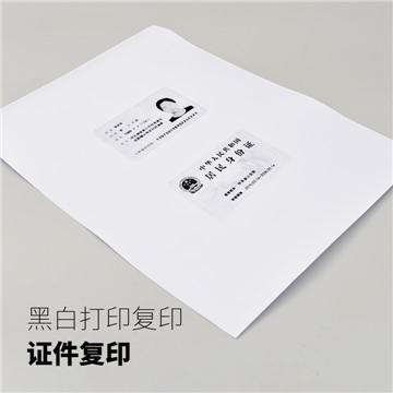 身份证复印 黑白打印复印 证件复印