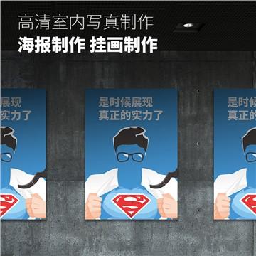 高清室内写真制作 海报制作 挂画制作