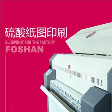 工程硫酸纸蜡纸打印 工程图底稿激光打印 大幅面硫酸纸
