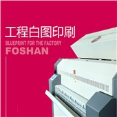 工程白图打印 大图打印复印 CAD出图 工程图纸打印