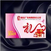 唐龙广告公司建业一号中心店  开业大吉   30元抵300元