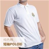 纯色棉款短袖Polo衫 通用款/厚款 polo衫刺绣图案
