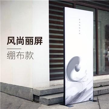风尚丽屏绷布式 广告屏风 可移动展架制作
