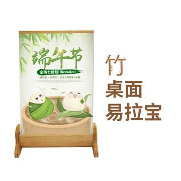 桌面迷你易拉宝 竹制绿色环保设计 小巧便携