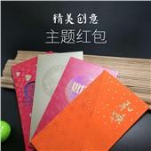 名流主题红包 和顺 如意 竹节 婚礼四款 特种纸红包