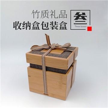 三个盒子——竹制礼品收纳盒包装盒