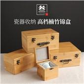 三个盒子——瓷器收纳盒 天南楠竹精致而成