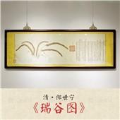 清-郎世宁《瑞谷图》 1:1复制品 中国第 一历史档案馆授权代卖