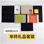 时间线2018年终礼品套装 20套可免费定制LOGO 同行到付