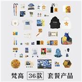 梵高系列产品大礼包 内含36款产品 均可个性定制