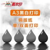 A3铜版纸彩色机黑白单双面数码打印 上海专业数码快印厂家直销
