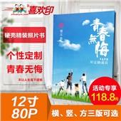 A4硬壳精装纪念册 DIY毕业相册/旅游相册/商务相册/成长纪念