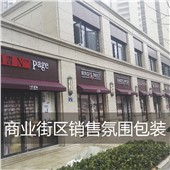 房地产 商业街区氛围包装(以报价为准)