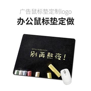 办公鼠标垫定做 广告鼠标垫定制logo