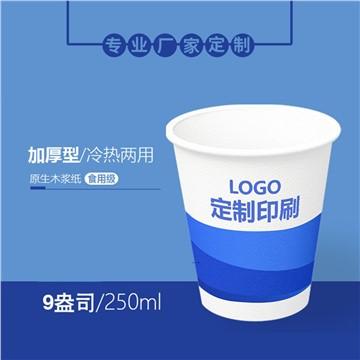 加厚型一次性纸杯定制 9盎司冷热两用纸杯定制logo