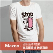 Mazoo-DIY文化衫 团队活动 1件起印 高品质纯棉数码直喷