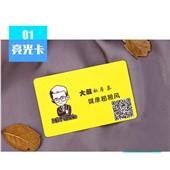 会员卡 pvc卡 PVC名片磁条卡芯片卡 磨砂卡 贵宾卡--LT