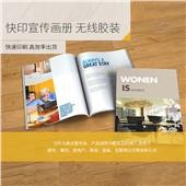 无线胶装 软精装  画册印刷 宣传册印刷 图册 说明书---SD