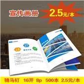 骑马钉画册企业宣传册图册杂志图册---SD