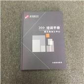 图文类加工中心培训手册电子版