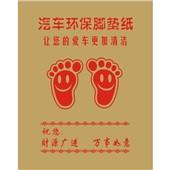 牛皮纸脚垫 定做汽车一次性脚垫纸洗车脚踩纸 脚踏纸 垫脚纸-SD