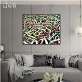 字母迷宫-快乐鱼现代客厅卧室餐厅卧室装饰画简约装饰画