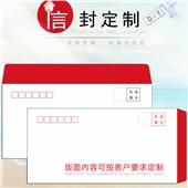 信封【9号】定制信封定制logo印刷信封袋牛皮纸信封-SD