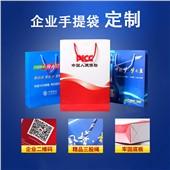 标准手提袋 企业手提袋定制-礼品袋 纸袋 包装袋 服装袋--YD