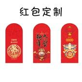 新年红包 定制红包 婚礼红包定制---SD
